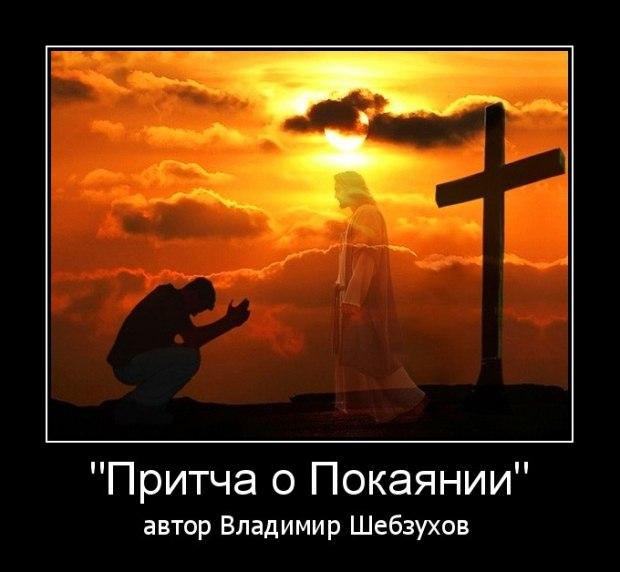 «Притча о Покаянии» (Владимир Шебзухов)