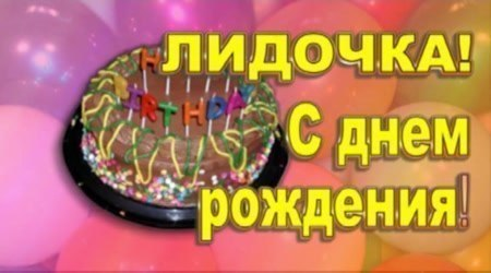 Другу, прикольная открытка на день рождения для лиды