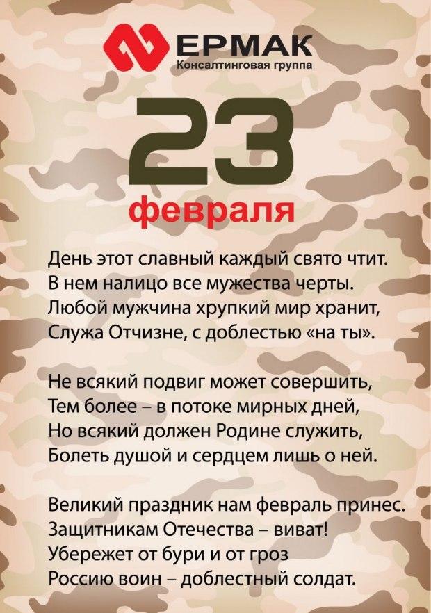 поздравление с 23 февраля нашим мужчинам реп