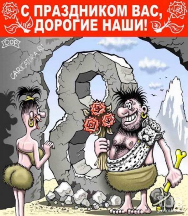 Скрапбукинг, картинка смешная поздравляю с 8 марта