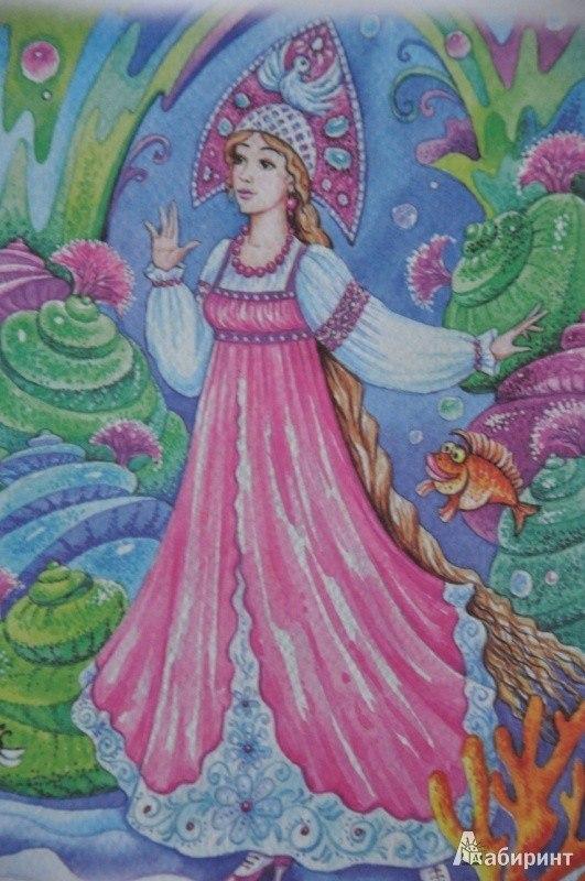 картинки царевна с книгой