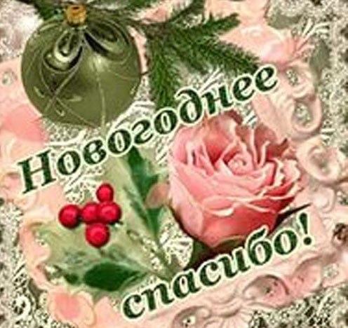 Фото спасибо за поздравления с новым годом