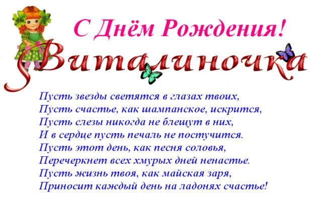 поздравления с днем рождения подруге вита