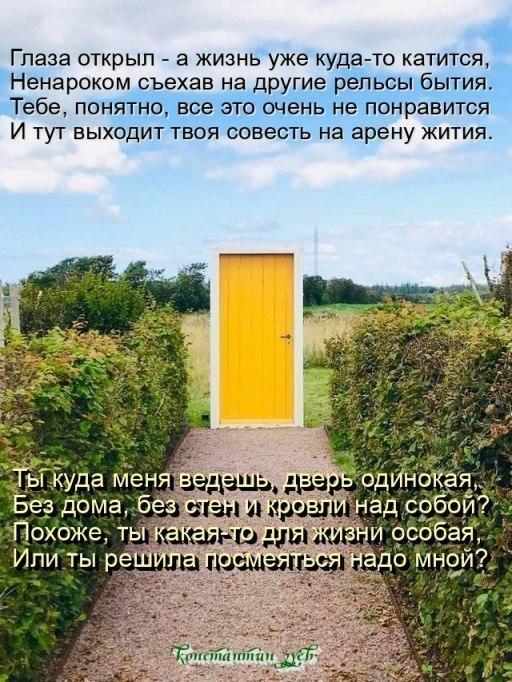 СТРАННАЯ ДВЕРЬ...  фэнтези