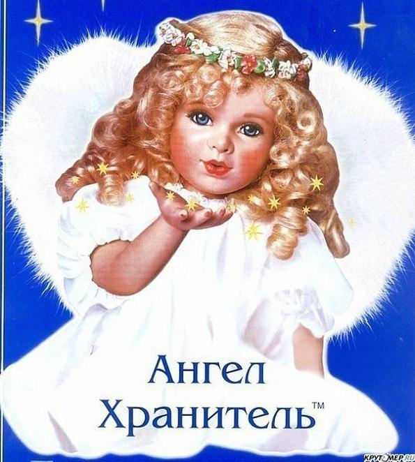Ума, ангел хранитель мой картинки с надписями