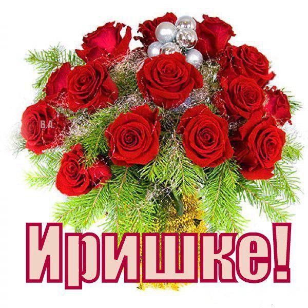 Цветы для ирины картинки